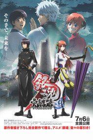 Гинтама Фильм 02: Финальная арка — Ерозуя навсегда!