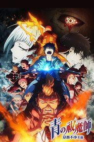 Синий Экзорцист: Нечестивый король Киото 2 сезон