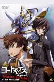 Код Гиас OVA / Special
