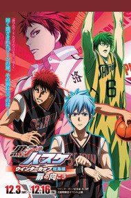 Баскетбол Куроко: Зимний Кубок Фильм: Открывая двери