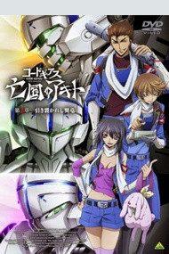 Код Гиас: Отступник Акито OVA / Special