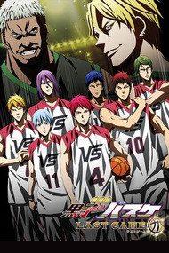 Баскетбол Куроко Фильм: Последняя игра