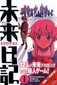 Дневник будущего OVA / Special