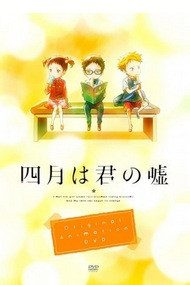 Твоя апрельская ложь OVA / Special