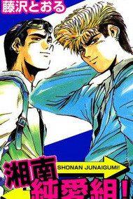 Крутой Учитель Онидзука OVA / Special