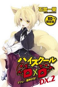 Демоны старшей школы OVA / Special