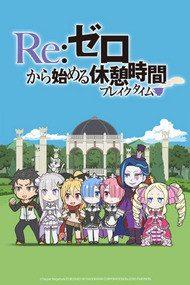 Re: Жизнь в альтернативном мире с нуля OVA / Special
