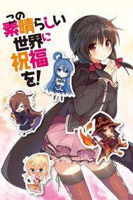 Этот прекрасный мир! OVA / Special