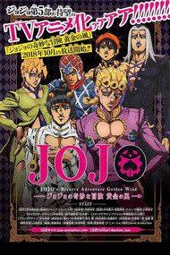 Невероятные приключения ДжоДжо: Золотой Ветер OVA / Special