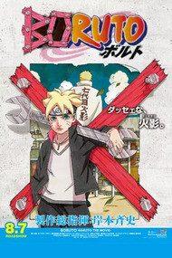 Боруто: Следующее поколение Наруто OVA / Special