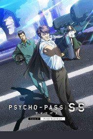 Психопаспорт Фильм: Грешники системы - Первый блюститель