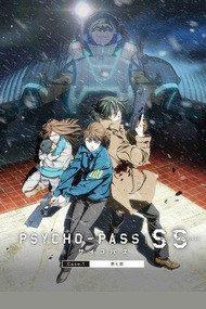 Психопаспорт Фильм: Грешники системы - Преступление и наказание