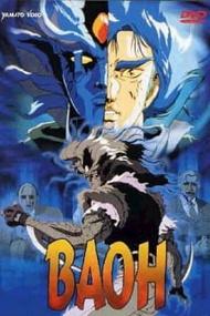 Бао: Посетитель OVA